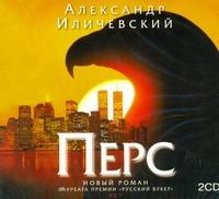 Иличевский А. В. - Аудиокн. Иличевский. Перс 2CD обложка книги