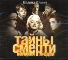 Ильин В. - Тайны смерти великих людей (на CD диске)' обложка книги