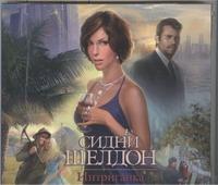 Шелдон С. - Аудиокн. Шелдон. Интриганка (нов) 2CD обложка книги