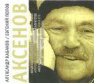 Кабаков - Аксенов (на CD диске)' обложка книги