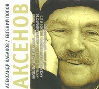 Аксенов (на CD диске) Кабаков