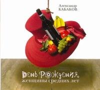 Кабаков А.А. - Аудиокн. Кабаков. День рождения женщины средних лет обложка книги