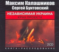 Калашников М. - Аудиокн. Калашников. Независимая Украина 2CD обложка книги