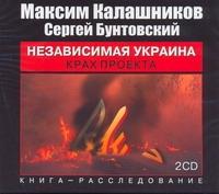 Аудиокн. Калашников. Независимая Украина 2CD Калашников М.