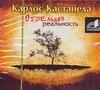 Кастанеда К. - Отдельная реальность (на CD диске)' обложка книги