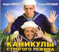 Кивинов А. - Аудиокн. Кивинов. Каникулы строгого режима обложка книги