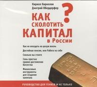 Кириллов К.В. - Аудиокн. Кириллов. Как сколотить капитал в России? обложка книги