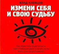 Аудиокн. Клевцов. Измени себя и свою судьбу Клевцов Влад