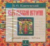 Курс русской истории. Часть 1 (на CD диске) обложка книги