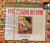Курс русской истории. Часть 3 (на CD диске) обложка книги