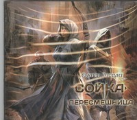 Сойка-пересмешница (на CD диске) Коллинз