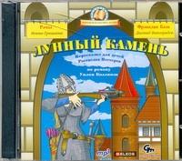 Коллинз - Аудиокн. Коллинз. Лунный камень(синий) обложка книги