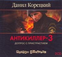 Корецкий Д.А. - Аудиокн. Корецкий. Антикиллер-3 2CD обложка книги