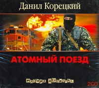 Аудиокн. Корецкий. Атомный поезд 2CD ( Корецкий Д.А.  )