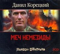 Аудиокн. Корецкий. Меч Немезиды 2CD Корецкий Д.А.
