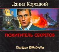 Аудиокн. Корецкий. Похититель секретов-1 Корецкий Д.А.