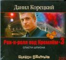 Рок-н-ролл под Кремлем-3 (на CD диске)