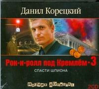 Аудиокн. Корецкий. Рок-н-ролл под Кремлем-3 2CD Корецкий Д.А.