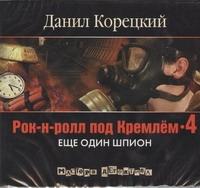 Рок-н-ролл под Кремлем (на CD диске) Корецкий Д.А.