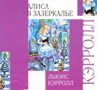 Кэрролл - Аудиокн. Кэрролл. Алиса в зазеркалье обложка книги