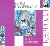 Алиса в зазеркалье (на CD диске) Кэрролл