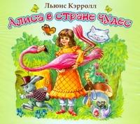Алиса в стране чудес (на CD диске) Кэрролл Л.