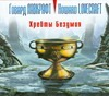 Хребты Безумия (на CD диске) Лавкрафт Г.