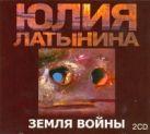 Земля войны (на CD диске)