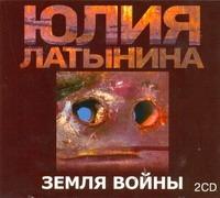 Латынина - Аудиокн. Латынина. Земля войны 2 CD обложка книги