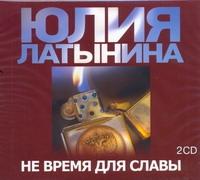 Латынина - Аудиокн. Латынина. Не время для славы 2CD обложка книги