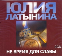 Не время для славы (на CD диске) Латынина