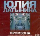 Промзона  (на CD диске)