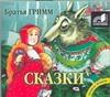 Сказки (на CD диске)