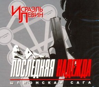 Последняя надежда. Шпионская сага (на CD диске) Левин Исраэль
