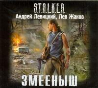 Левицкий А. - Змееныш (на CD диске) обложка книги