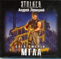 Сага смерти: Мгла (на CD диске) Левицкий А.