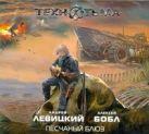 Песчаный блюз (на CD диске)