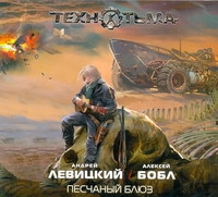Левицкий А. - Аудиокн. Левицкий, Бобл. Песчаный блюз обложка книги