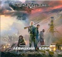 Варвары Крыма (на CD диске) Левицкий.Бобл