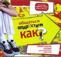 Лемеш Юля - Аудиокн. Лемеш. Общаться с подростком. Как? обложка книги