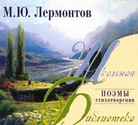 Лермонтов М. Ю. - Аудиокн. ШБ.Лермонтов. Поэмы. Стихотворения обложка книги