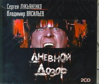 Лукьяненко С. В. - Аудиокн. Лукьяненко. Дневной дозор 2CD обложка книги