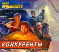 Лукьяненко С. В. - Аудиокн. Лукьяненко. Конкуренты обложка книги