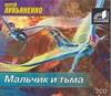 Лукьяненко С. В. - Аудиокн. Лукьяненко. Мальчик и тьма 2CD обложка книги