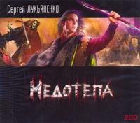 Недотепа  (на CD диске) Лукьяненко С. В.