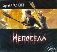 Лукьяненко С. В. - Аудиокн. Лукьяненко. Непоседа 2CD обложка книги