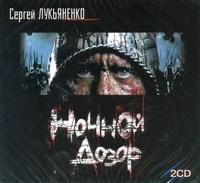 Аудиокн. Лукьяненко. Ночной дозор 2CD Лукьяненко С. В.
