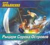 Рыцари Сорока Островов (на CD диске)