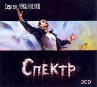 Лукьяненко С. В. - Аудиокн. Лукьяненко. Спектр 2CD обложка книги