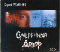 Аудиокн. Лукьяненко. Сумеречный дозор 2CD